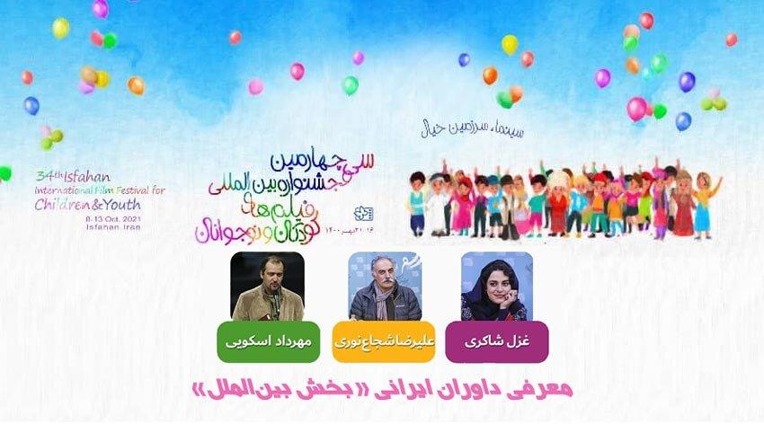 داوران ایرانی بخش بینالملل جشنواره فیلم کودک