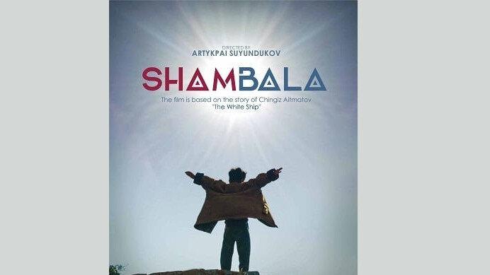 شامبالا