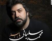 قطعه پاییز از شبِ رویایی محمد سلیمانی منتشر شد