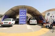 راه اندازی مرکز واکسیناسیون خودرویی شهید دوران