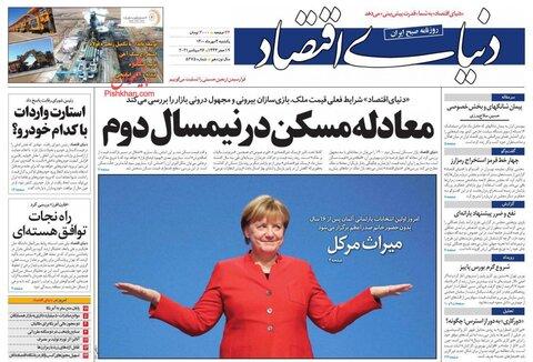 صفحه  نخست روزنامههاي صبح يكشنبه 4 مهر