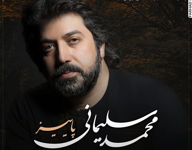 محمد سليماني خواننده