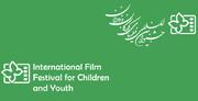 معرفی ۱۸ فیلم کوتاه داستانی جشنواره کودک