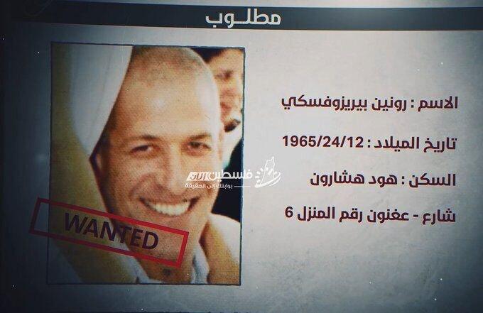 فلسطینی ها هویت واقعی رئیس جدید سازمان اطلاعات رژیم صهیونیستی را فاش کردند