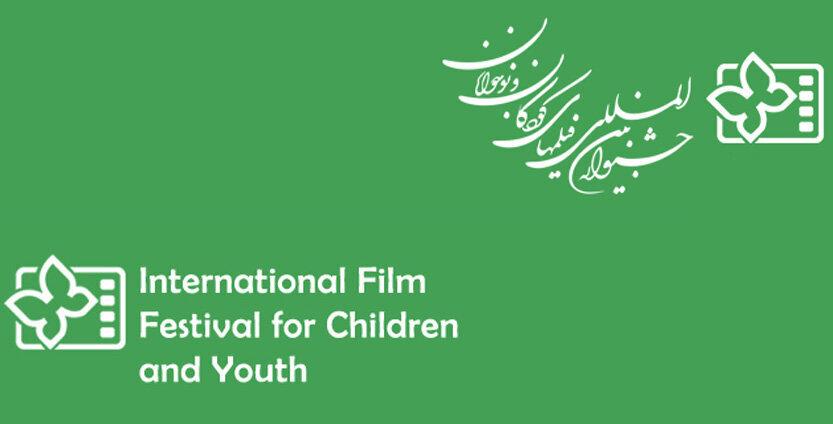 آشنایی با جشنواره بینالمللی فیلمهای کودکان و نوجوانان