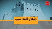 ویدئو | رازهای قلعه «سیب» | دژ عجیب ایران کجاست؟