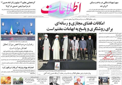 صفحه نخست روزنامههاي صبح سهشنبه 6 مهر