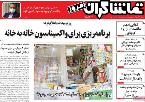 صفحه نخست روزنامههای صبح شنبه 10 مهر