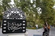 اکران فیلمهای خاطرهساز در موزه سینمای ایران
