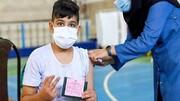 آمار ۷۰ درصدی واکسیناسیون دانشآموزان در کشور | کدام استانها بیشترین و کمترین آمار را دارند؟