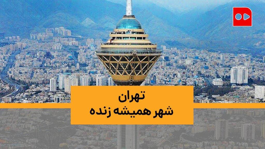 ویدئو | تهران چه جور جایی است؟! | پاسخهای متفاوت تهرانیها
