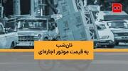 ویدئو | موتور اجاره میکنند تا گرسنه نمانند | روایتی از زندگی پیکهای موتوری باربر در بازار تهران