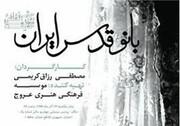 بانو قدس ایران به نمایش درمیآید
