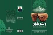 نخستین اثر آموزشی نقاره بومی مازندران منتشر شد