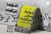 دیوارها در موزه هنرهای معاصر تهران سخن میگویند