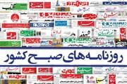 صفحه نخست روزنامههای صبح یکشنبه ۲۵ مهر