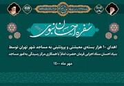 ۱۰ هزار بسته معیشتی از مساجد تهران به دست نیازمندان میرسد