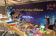 عرضه نوشتافزار ارزان در بوستان سهند