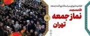 نماز جمعه این هفته تهران برگزار میشود