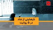 ویدئو | شاد نصفه نیمه سال تحصیلی را شروع کرد