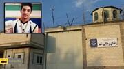حکم اعدام آرمان عبدالعالی به تعویق افتاد | بازگشت آرمان از انفرادی به بند زندان رجاییشهر