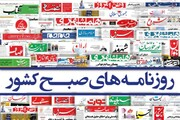 صفحه نخست روزنامههای صبح چهارشنبه ۲۸ مهر