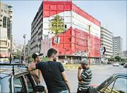 لبنان؛ معیشت، گروگان سیاست