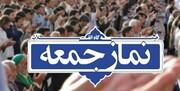 نماز جمعه تهران به امامت حجتالاسلام علیاکبری در دانشگاه تهران برگزار میشود