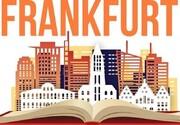 نمایشگاه بینالمللی کتاب فرانکفورت افتتاح شد