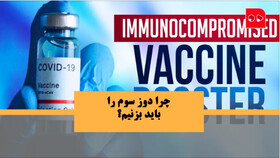 ویدئو | چرا باید دوز سوم واکسن کرونا را بزنیم؟