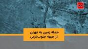 ویدئو | حمله زمین به تهران از جبهه جنوب غربی | شکافهای فرونشست در شهریار را با تراکتور شخم میزنند!