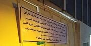 فک پلمب درب پارکینگ ساختمان بورس | بدهی شرکت بورس به شهرداری تهران چقدر است؟