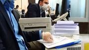 اعمال محدودیت برای کارمندان واکسن نزده از فردا