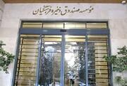 دورخیز مجلس برای تغییر ماهیت صندوق ذخیره فرهنگیان