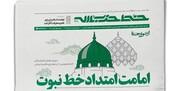 شماره جدید نشریه خط حزب الله منتشر شد