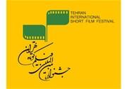 اعلام جزئیات اختتامیه جشنواره فیلم کوتاه تهران