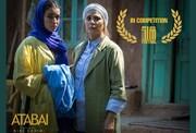 آتابای در بخش مسابقه جشنواره کمبریج انگلستان