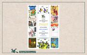 برگزاری نمایشگاه کتاب با موضوع بازی و سرگرمی