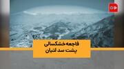 ویدئو | فاجعه خشکسالی پشت سد لتیان | کسری ۳۰۰ میلیون مترمکعبی در ابتدای پاییز | مصرف تهرانیها، ۷۰ مترمکعب بیش از ایرانیها!