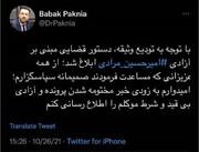 امیر حسین مرادی متهم آبان ۹۸ آزاد میشود
