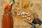 پیمانه با صدای محمد فکار منتشر شد