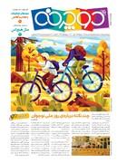 شمارهی۱۰۵۴هفتهنامهی دوچرخه  منتشر شد!