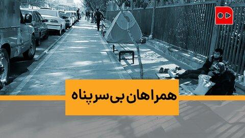ویدئو | چادرخوابی عجیب کنار بیمارستانهای تهران | همراهسرا، گرانتر از تخت بیمارستان!