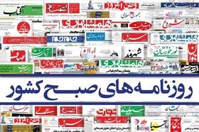 صفحه نخست روزنامه های صبح پنجشنبه ۶ آبان
